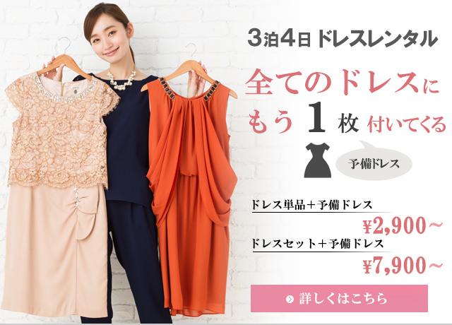 可愛めドレスならDRESS SHARE
