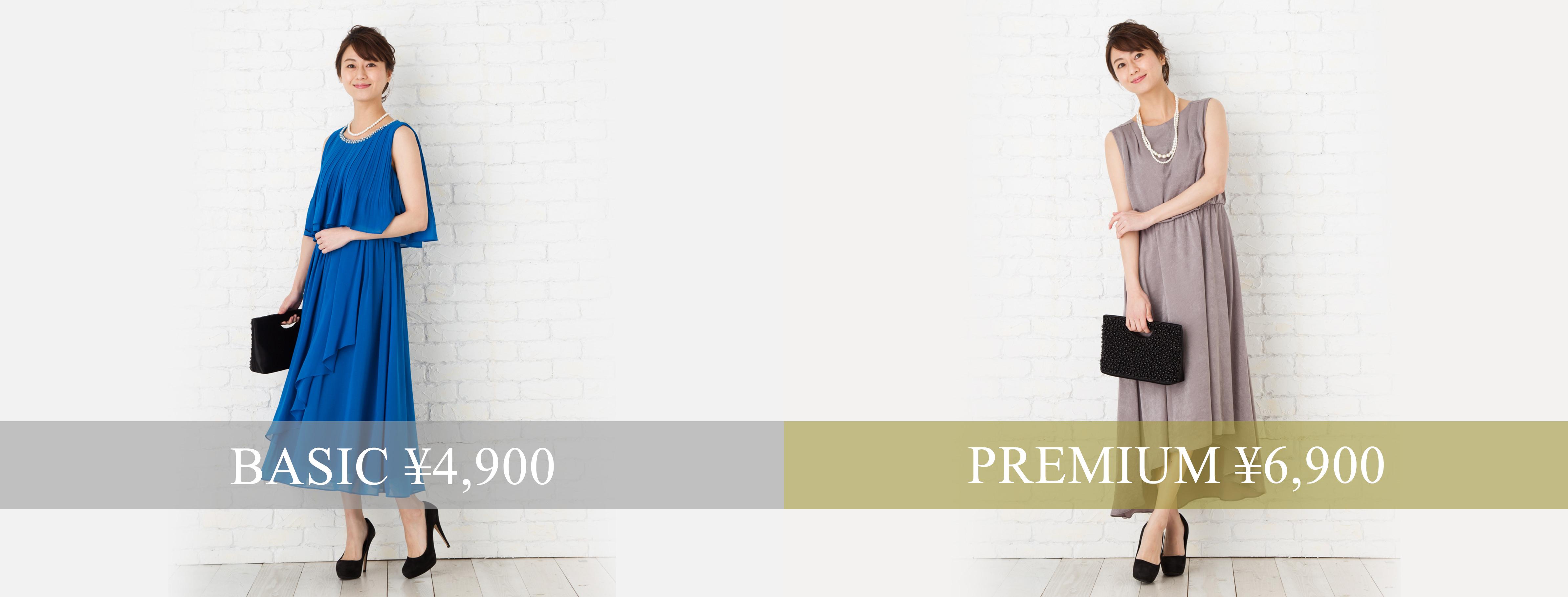 4,900円と6,900円の2ラインナップ